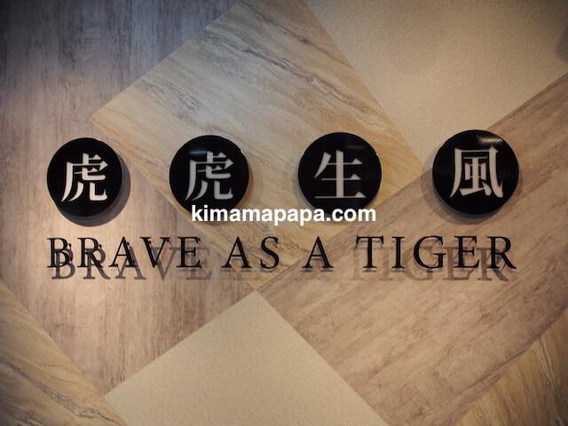 ソウル(弘大/ホンデ)のTIGER SUGAR、BRAVE AS A TIGER
