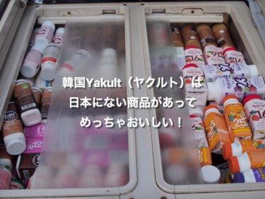 韓国Yakult(ヤクルト)は、日本にない商品があって、めっちゃおいしい!