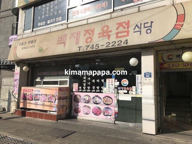 ソウル鍾路3路、百済精肉店の入口