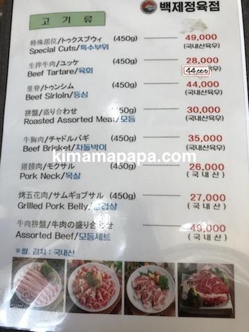 ソウル鍾路3路、百済精肉店のメニュー