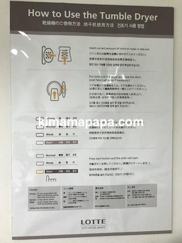 ソウル孔徳、ロッテシティホテル麻浦のコインランドリーの乾燥機使用方法