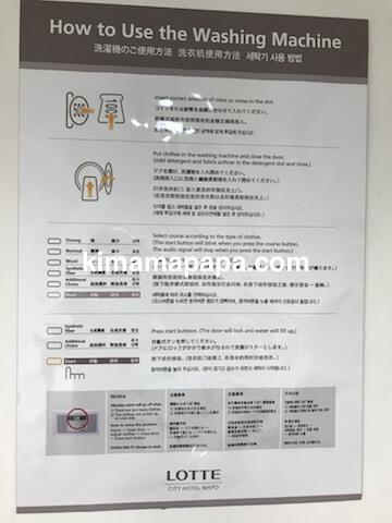 ソウル孔徳、ロッテシティホテル麻浦のコインランドリーの洗濯機使用方法