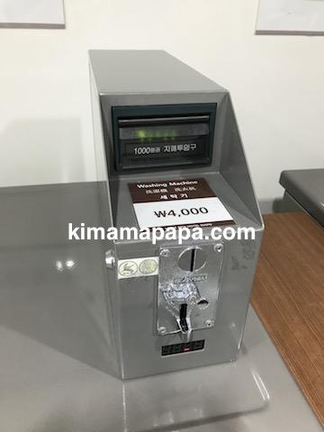 ソウル孔徳、ロッテシティホテル麻浦のコインランドリーの洗濯機料金