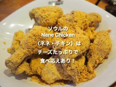 ソウルのNene Chicken(ネネ・チキン)はチーズたっぷりで食べ応えあり!