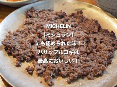 MICHELIN(ミシュラン)にも認められた味!ソウルのパサップルコギは最高においしい!