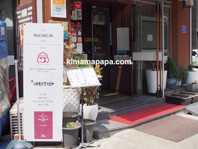 ソウルの駅前会館、入り口