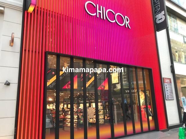 ミョンドン、CHICORの正面入口