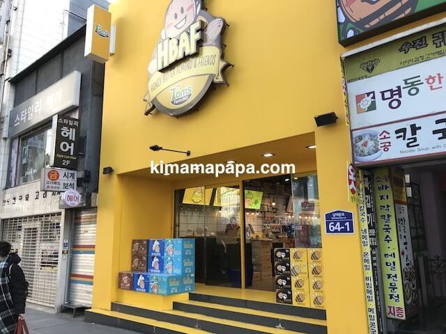 ソウルのHBAF、店舗(南大門路)入口