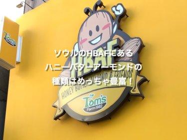 ソウルのHBAF、店舗(南大門路)の看板