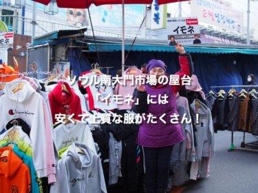 ソウル南大門市場の屋台「イモネ」には安くて上質な服がたくさん!