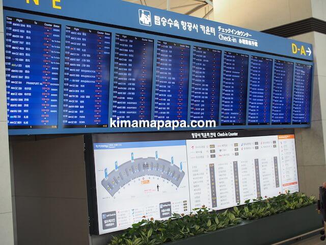 ソウル、仁川(インチョン)空港のチェックインカウンター案内