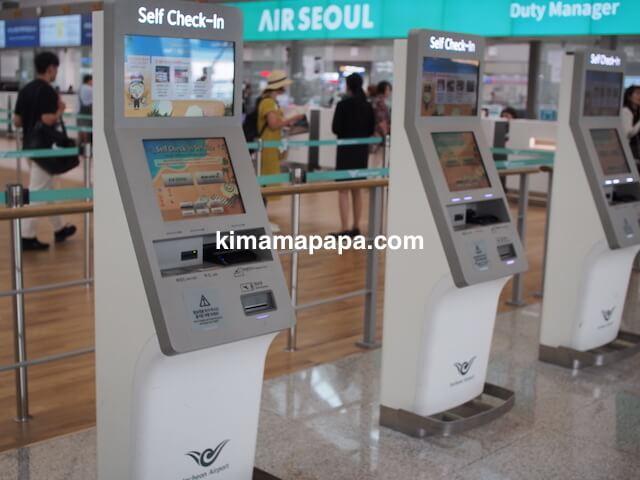 ソウル、仁川(インチョン)空港のエアソウル、セルフチェックイン