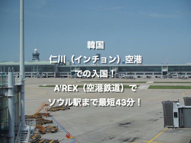 ソウル、仁川(インチョン)空港