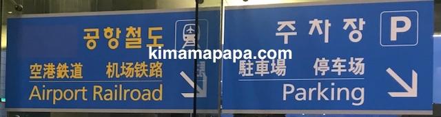 ソウル、仁川(インチョン)空港の看板