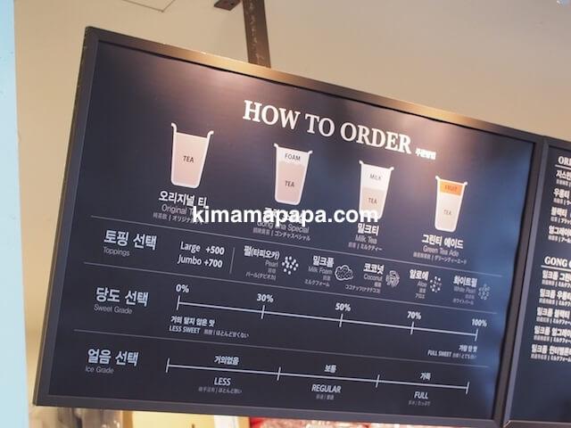 ソウル、仁川(インチョン)空港、ゴンチャのオーダー表