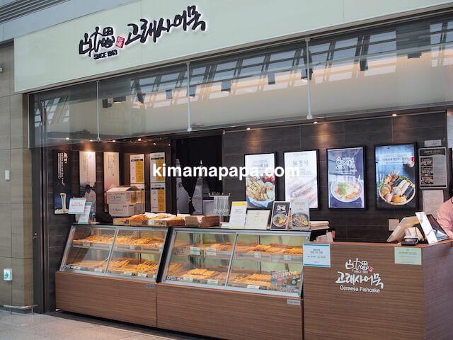 ソウル、仁川(インチョン)空港のコレサオムッ