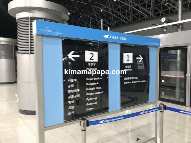 ソウル、仁川(インチョン)空港のA'REX乗り場