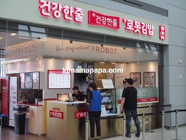 ソウル、仁川(インチョン)空港のロボットキンパ