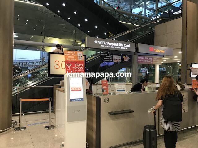 ソウル、仁川(インチョン)空港のSK telecomカウンター