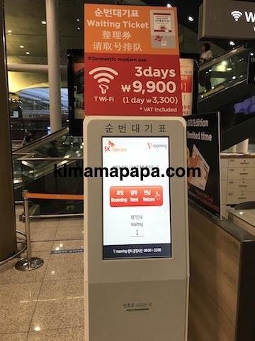 ソウル、仁川(インチョン)空港のSK telecomの受付
