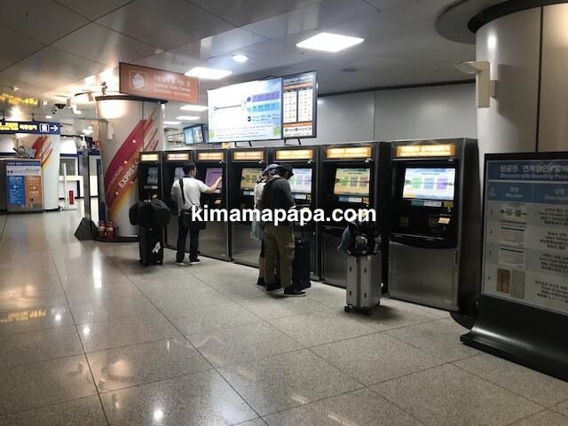 ソウル、仁川(インチョン)空港のA'REXチケット売り場