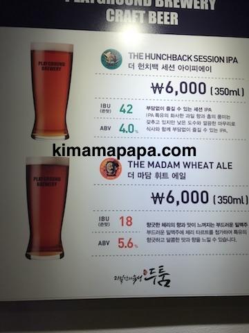 ソウル駅近く、熟成肉屋ドゥトムのクラフトビール