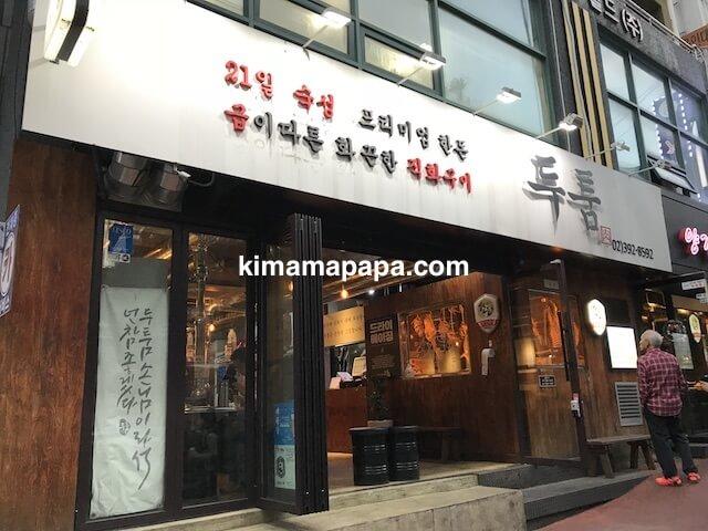 ソウル駅近く、熟成肉屋ドゥトムの入口