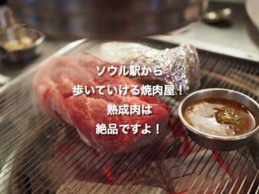 ソウル駅から歩いていける焼肉屋!熟成肉は絶品ですよ!