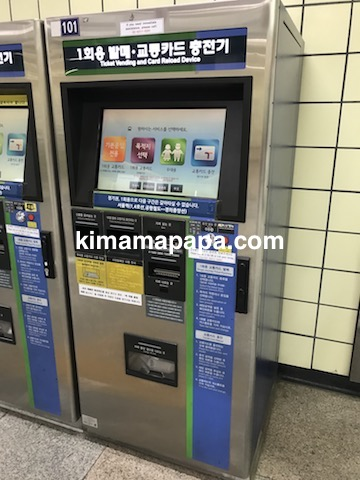ソウルの電車、券売機&交通系カードチャージ