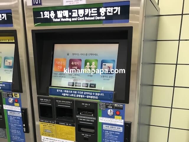 ソウルの電車、券売機&交通系カードチャージの初期画面