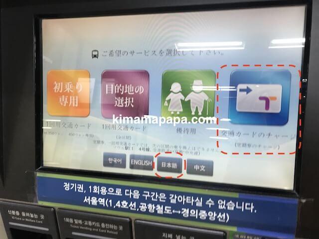 ソウルの電車、交通系カードチャージ方法