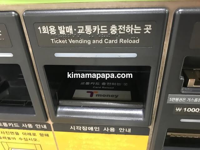 ソウルの電車、交通系カード置き場