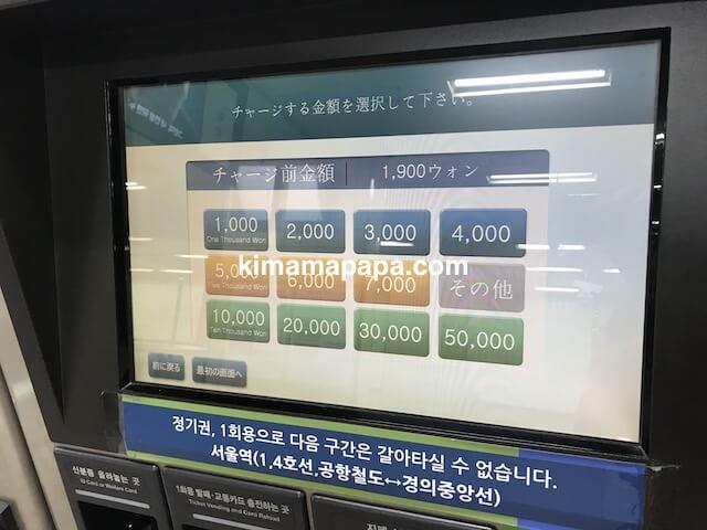 ソウルの電車、交通系カードチャージの金額選択