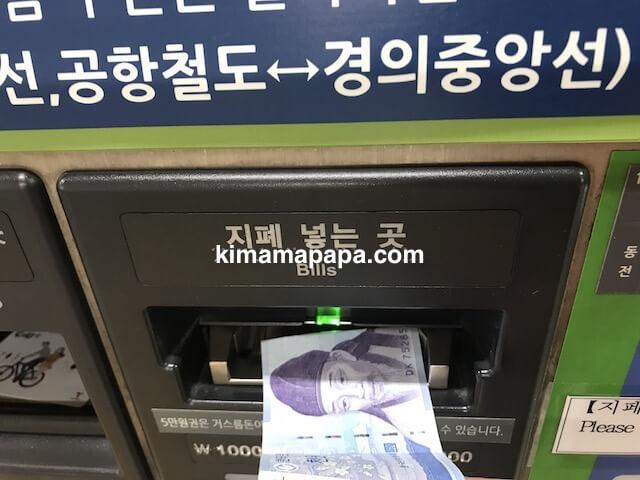 ソウルの電車、交通系カードチャージの入金