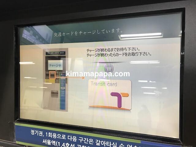 ソウルの電車、交通系カードチャージ