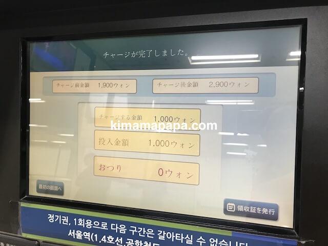 ソウルの電車、交通系カードチャージ完了