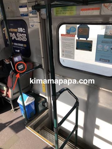 ソウルのバス降車、T-moneyカードのタッチ