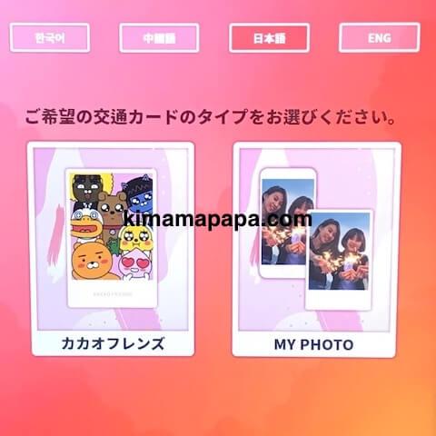 ソウルの電車、交通系カード自販機購入画面