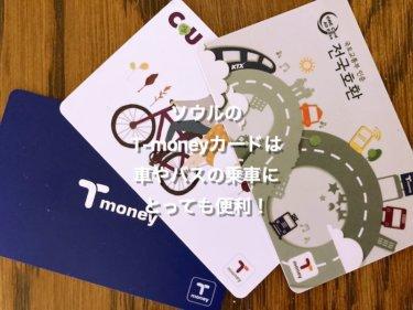ソウルのT-moneyカードは、車やバスの乗車にとっても便利!