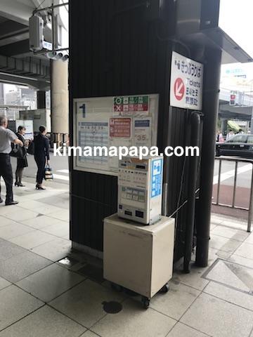 新大阪駅から伊丹空港へ向かうバスのチケット売り場