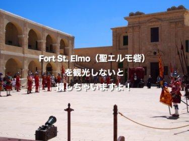 Fort St. Elmo(聖エルモ砦)を観光しないと損しちゃいますよ!
