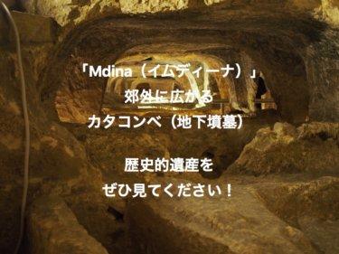 「Mdina(イムディーナ)」郊外に広がるカタコンベ(地下墳墓)にぜひ行きましょう!