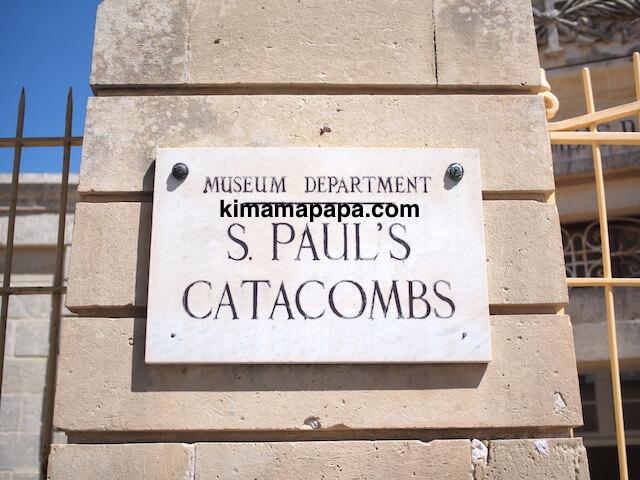 聖パウロカタコンベ、看板