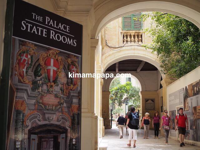 ヴァレッタ、騎士団長の宮殿の入り口