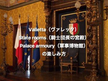 Valletta(ヴァレッタ)のState rooms(騎士団長の宮殿)とPalace armoury(軍事博物館)の楽しみ方