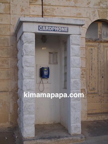 ゴゾ島、タ・ピーヌ教会そばの公衆電話
