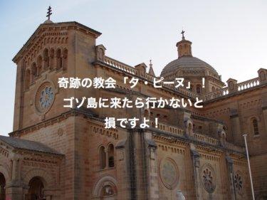 奇跡の教会と呼ばれたタ・ピーヌ教会。ゴゾ島に行くなら欠かせない観光地ですよ!