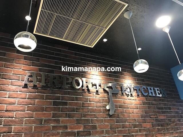 富山空港、エアポートキッチン