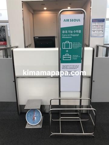 富山空港、手荷物サイズ、重量確認