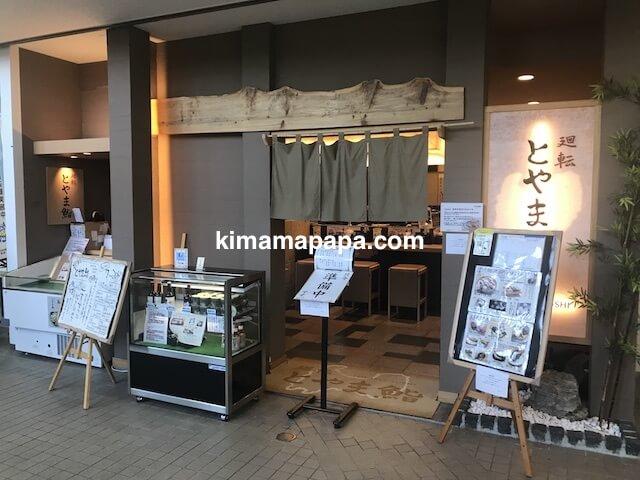 富山空港のとやま鮨